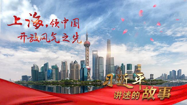 习近平讲述的故事丨上海,领中国开放风气之先